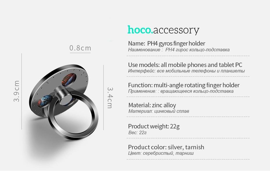 HOCO PH4 Spinner Gyros Finger Ring Bracket 360 Degree Rotation Metal Phone Stand