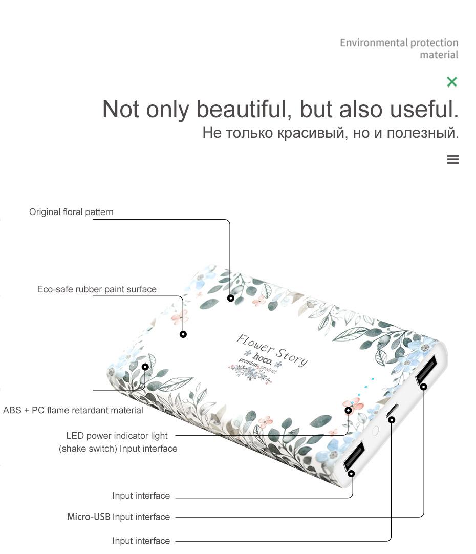 HOCO B12F 13000mAh Flower Story Series Dual USB Power Bank