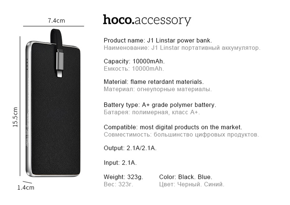 HOCO J1 Linstar 10000 mAh Portable Power Bank