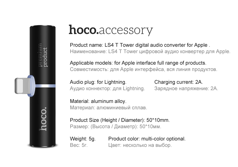 HOCO LS4 T Tower Digital Audio Converter for Apple 8 Pin to 3.5mm Jack 2 in 1 Charging